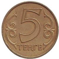 Монета 5 тенге. 2002 год, Казахстан.