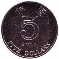 Монета 5 долларов. 2013 год, Гонконг. UNC.