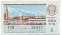 Денежно-вещевая лотерея. Лотерейный билет. 1974 год. (Выпуск 5).