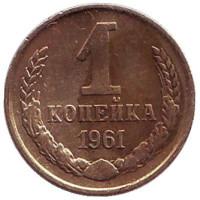 Монета 1 копейка, 1961 год, СССР.