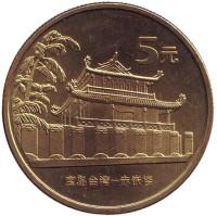 Башня Чикан. Монета 5 юаней. 2003 год, КНР.
