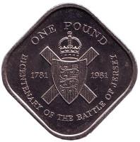 200 лет штурму Джерси. Монета 1 фунт. 1981 год, Джерси.