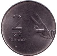 """Монета 2 рупии. 2009 год, Индия. (""""♦"""" - Мумбаи)"""