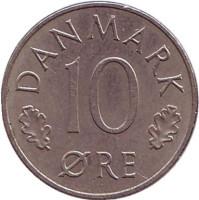 Монета 10 эре. 1973 год, Дания. S;B