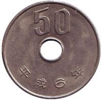 Монета 50 йен. 1994 год, Япония.
