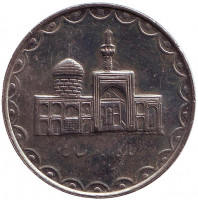 Мавзолей Имама Резы. Монета 100 риалов. 2003 год, Иран.