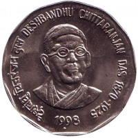 """Дешбандху Читтаранджан. Монета 2 рупии. 1998 год, Индия. (""""°"""" - Ноида)"""