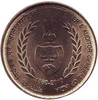 150 лет Офису генерального ревизора Индии. Монета 5 рупий. 2010 год, Индия. (Без отметки монетного двора)