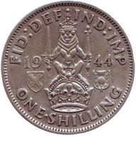 Монета 1 шиллинг. 1944 год, Великобритания. (Шотландский тип)