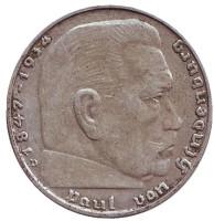 Гинденбург. Монета 2 рейхсмарки. 1937 (D) год, Третий Рейх (Германия).