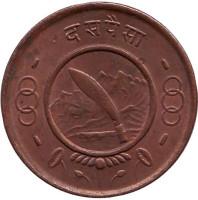 Монета 2 пайсы. 1955 год, Непал.