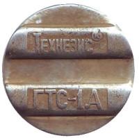 Технезис. ГТС-1А. Телефонный жетон.