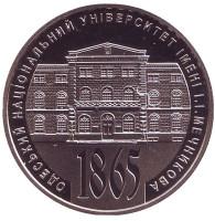 150 лет Одесскому национальному университету имени И.И.Мечникова. Монета 2 гривны. 2015 год, Украина.
