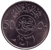 Монета 50 халалов. 2010 год, Саудовская Аравия. UNC.