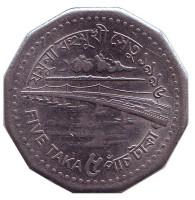 Джамунский мост. Монета 5 така. 1996 год, Бангладеш.