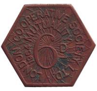 Лондонский кооператив. 6 пенсов. 1964 год, Великобритания.