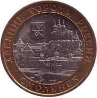 Смоленск, серия Древние города России (СПМД). Монета 10 рублей, 2008 год, Россия.