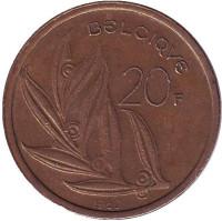 20 франков. 1980 год, Бельгия.(Belgique)