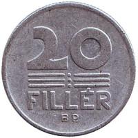 Монета 20 филлеров. 1969 год, Венгрия.