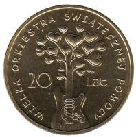 20 лет Великого Оркестра Рождественской Благотворительности. Монета 2 злотых, 2012 год, Польша.