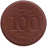 Монета 100 ливров. 1996 год, Ливан.