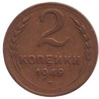 Монета 2 копейки. 1949 год, СССР.