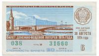 Денежно-вещевая лотерея. Лотерейный билет. 1974 год. (Выпуск 6).