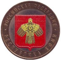 Республика Коми, серия Российская Федерация. Монета 10 рублей, 2009 год, Россия. (цветная)