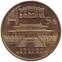 Храм Конфуция в Цюйфу. Монета 5 юаней. 2003 год, КНР.