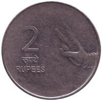 """Монета 2 рупии. 2009 год, Индия. (""""*"""" - Хайдарабад)"""