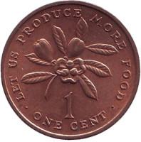 ФАО. Веточка кофейного дерева. Монета 1 цент, 1972 год, Ямайка. Тип 1.