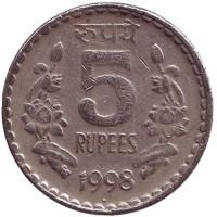 """Монета 5 рупий. 1998 год, Индия. (""""°"""" - Ноида)"""