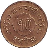 Монета 10 пайсов. 1964 год, Непал. (Алюминий, бронза)