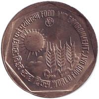 "ФАО. Еда и окружающая среда. Монета 1 рупия. 1989 год, Индия. (""♦"" - Бомбей)"