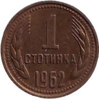 Монета 1 стотинка. 1962 год, Болгария.
