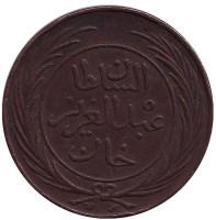 Монета 8 харубов. 1864 год, Тунис.