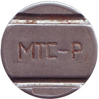 МТС-Р. Телефонный жетон, Екатеринбург.