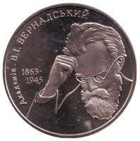 Владимир Вернадский. Монета 2 гривны. 2003 год, Украина.