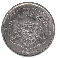 Король Альберт I. Монета 20 франков. 1932 год, Бельгия. (Des Belges)