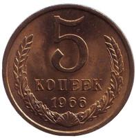 Монета 5 копеек. 1966 год, СССР. UNC.