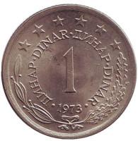 1 динар. 1973 год, Югославия.