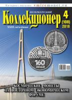 """Газета """"Петербургский коллекционер"""", №4 (108), октябрь 2018 г."""