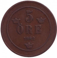 Монета 5 эре. 1882 год, Швеция.