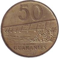 Дамба. Монета 50 гуарани. 1992 год, Парагвай.