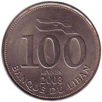 Монета 100 ливров. 2003 год, Ливан.