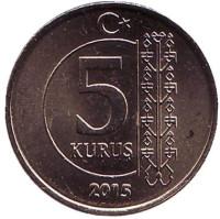 Монета 5 курушей. 2015 год, Турция. UNC.
