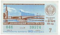 Денежно-вещевая лотерея. Лотерейный билет. 1974 год. (Выпуск 7).