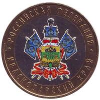 Краснодарский край, серия Российская Федерация. Монета 10 рублей, 2005 год, Россия. (цветная)