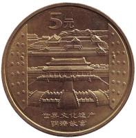 Императорский дворец. Монета 5 юаней. 2003 год, КНР.