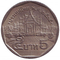 Мраморный храм. Монета 5 батов. 1992 год, Таиланд.